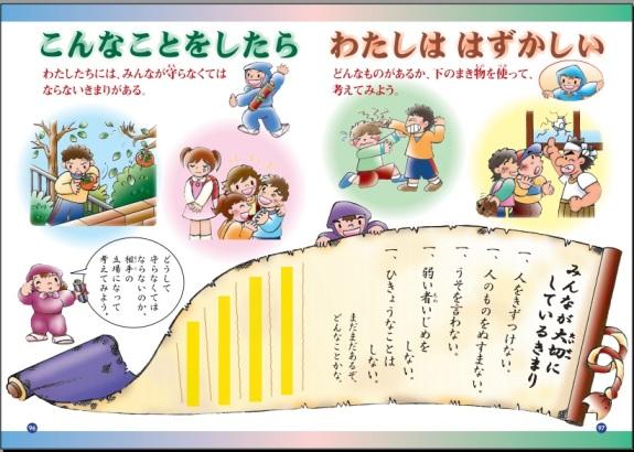 """""""Kokoro no Noto"""", sách tham khảo cho bộ môn Đạo đức do MEXT phát hành"""